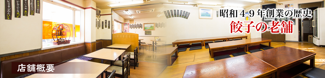 店舗概要 昭和49年創業の歴史 餃子の老舗