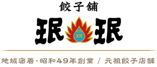 餃子舗 珉珉 地域密着・昭和49年創業 / 元祖餃子店舗