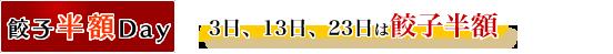 13日、23日は餃子半額 3日のみ塩ラーメン、瓶ビールもお安くなります。