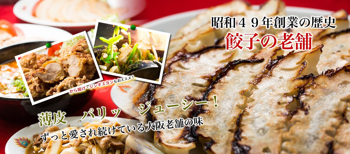 昭和49年創業の歴史 餃子の老舗 薄皮 パリッ ジューシー ずっと愛され続けている大阪老舗の味