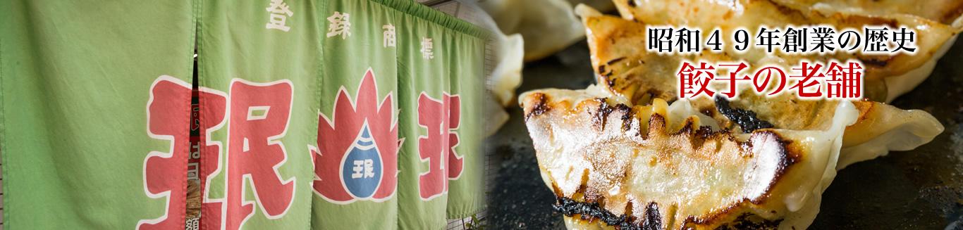 ブログ 昭和49年創業の歴史 餃子の老舗