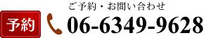 ご予約・お問い合わせ 06-6349-9628